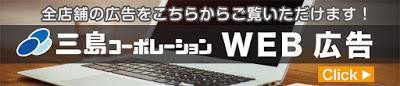 三島コーポレーションWEBチラシ