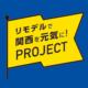 三島のリフォーム 高槻店ショールームに アントキの猪木 さんがご来店!