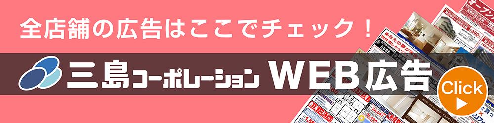 三島コーポレーション 売買物件情報 - WEB広告