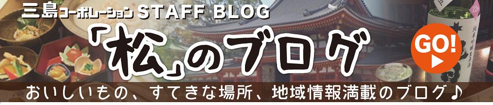 松のBlog