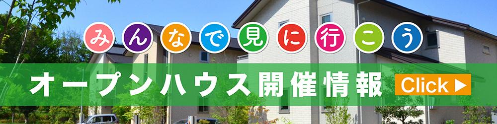 三島コーポレーション 売買物件情報 - 今週のオープンハウス開催情報