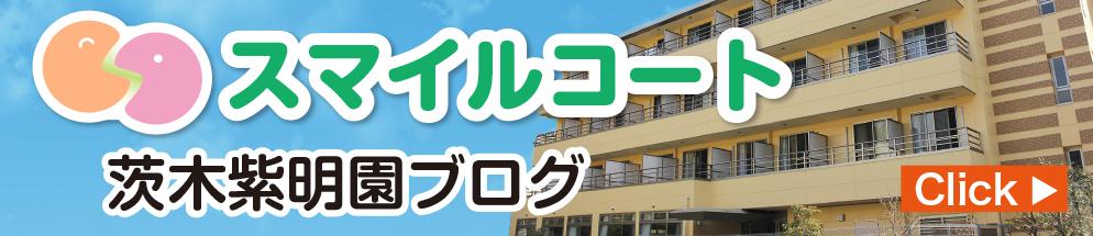 SC茨木紫明園Blog
