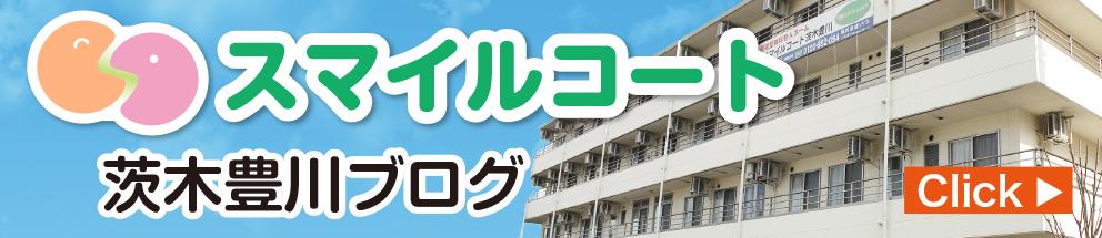SC茨木豊川Blog